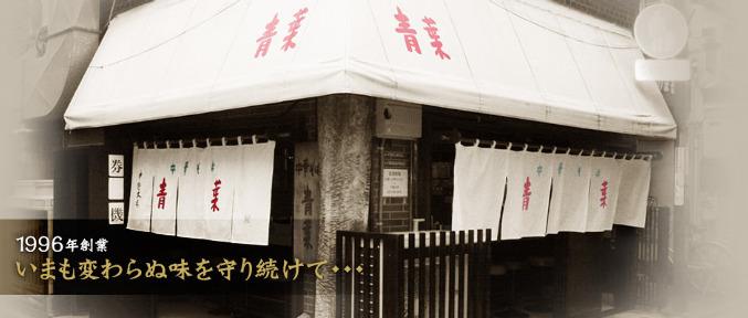 中華そば 青葉 中野本店 image
