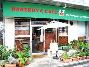 自然食堂 こひつじや byハレルヤカフェ