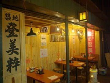 Tsukiji-no Kujira