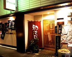 個室居酒屋 横浜関内 和さび