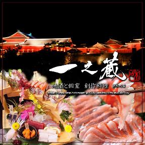 夜景×個室居酒屋 一之蔵 浜松町・大門店