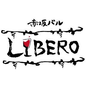 創作イタリアン 赤坂バル LIBERO