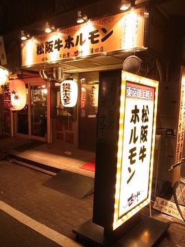 松阪牛ホルモン まつや 蒲田店
