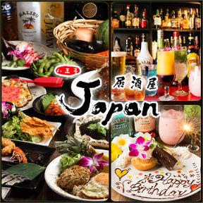 食べ放題 個室居酒屋 JAPAN 八王子店