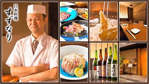 日本料理 すずなりの画像