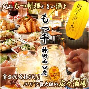 もつ千 神田西口店の画像