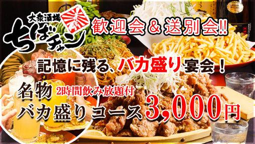 大衆酒場 ちばチャン 稲毛店 image