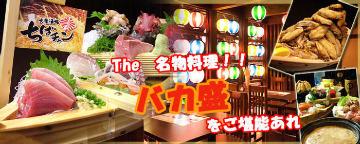 大衆酒場 ちばチャン 上野2号店