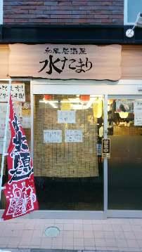 炭火串焼厨房 ひな家 八幡山店