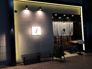 牛タン居酒屋 たんび ‐TANBI‐