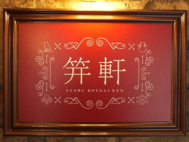 笄軒 image