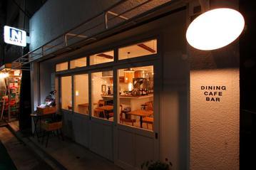 カジュアル・イタリアン N‐CAFE 下北沢
