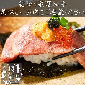うまいもん酒場×炭火焼き地鶏 鶴龍 池袋東口総本店