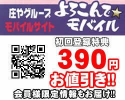 お得な公式モバイルサイト ●初回登録特典390円割引●