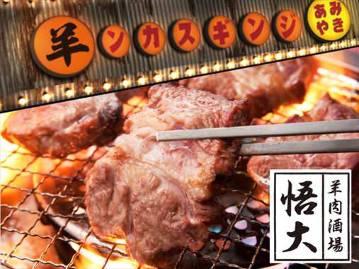 羊肉酒場 悟大 水道橋店