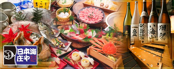日本海庄や 上野店の画像