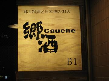 郷土料理と日本酒のお店 郷酒の画像