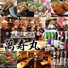 地魚・地酒 萬寿丸 田町店の画像