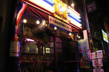 タイ屋台居酒屋 ダオタイ 阿佐ヶ谷本店の画像