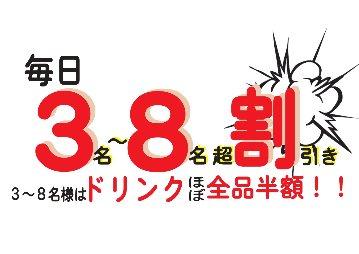 鮮魚居酒屋 あげ屋 高田馬場早稲田口店