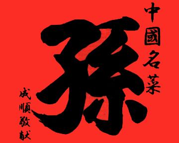 中国名菜 孫