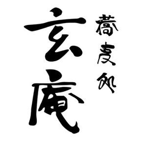 くずし割烹×日本酒居酒屋〜玄庵〜 虎ノ門本店
