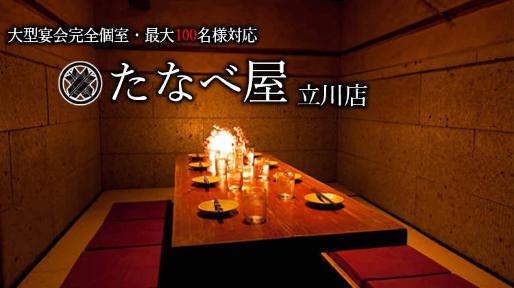 個室居酒屋 たかはし 立川店 - 立川北 / 居酒屋 / 鍋料理 - goo地図