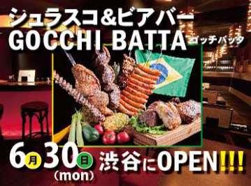シュラスコ&ビアバー ゴッチバッタ 渋谷道玄坂の画像2