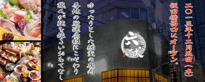 北国炉端 ときしらず 東京駅八重洲