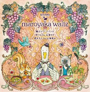 kitchen maroyaka waltz