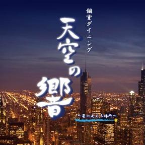 夜景個室×チーズダッカルビ ビストロ屋 上野駅前店