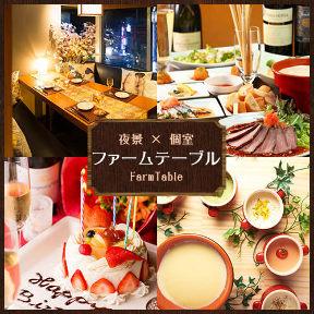 夜景×個室居酒屋 上野ファームテーブル 上野駅前店
