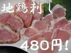 鮮度抜群の大山地鶏の刺身がこの価格!