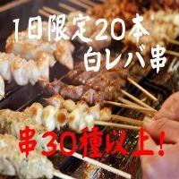 厳選鶏をお店で手差し!!100円~種類も豊富!30種類以上!