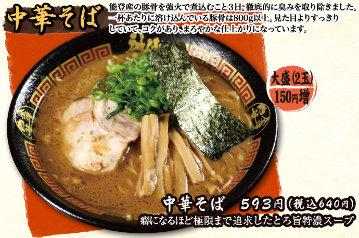 金澤濃厚豚骨ラーメン 神仙 アクアシティお台場店