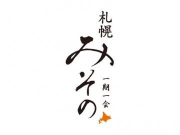 札幌ラーメンみそのの画像2