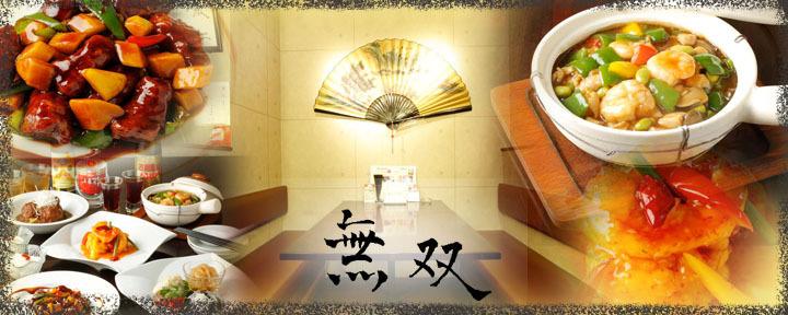 中華料理 麺飯坊 無双の画像