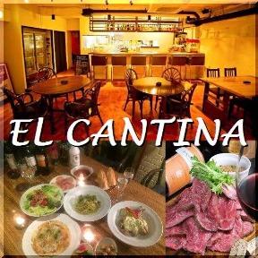 EL CANTINA ‐エルカンティーナ‐ 青山・外苑前店の画像