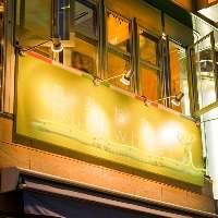 【藤沢駅南口徒歩4分】 駅近で幹事様もパーティー参加者も安心