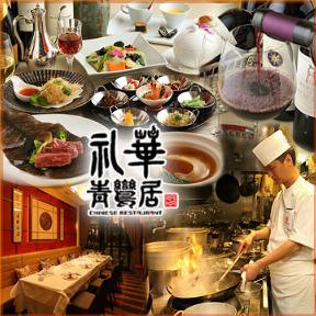 中国料理 礼華 青鸞居の画像