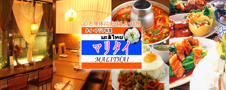 タイ料理 マリタイ MALITHAI image