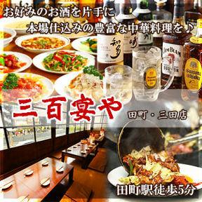 中華居酒屋 三百宴や 田町・三田店の画像