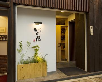 朝獲鮮魚と日本酒 いく昌 日本橋店
