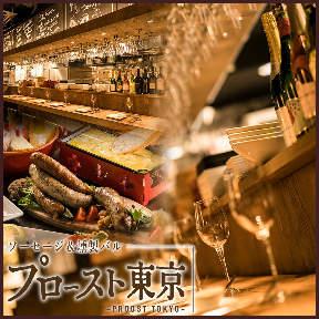 プロースト東京〜ソーセージ&燻製バル〜 秋葉原店の画像2