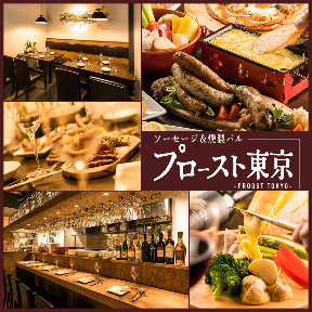 プロースト東京〜ソーセージ&燻製バル〜 秋葉原店の画像