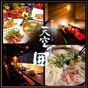 ラクレットチーズ&肉 天空の囲 新宿東口駅前店