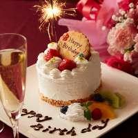 記念日に◎オリジナルのメッセージ付ケーキで特別な演出を