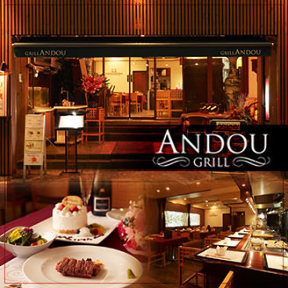 GRILL ANDOUの画像