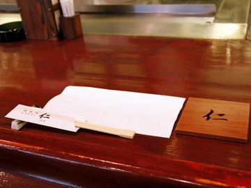 鉄板焼レストラン 仁 JIN