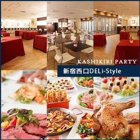 貸切パーティー 新宿西口 DELi‐Styleの画像